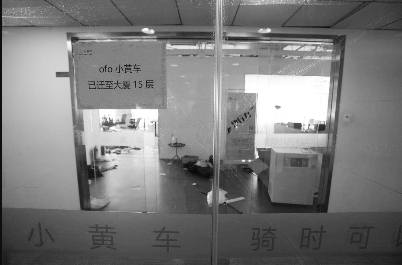 "ofo被传总部搬空""租约到期"""