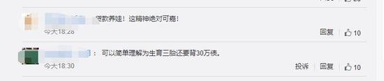 """""""中国银行江西分行推出三胎贷""""上热搜 网友:好像贷完不用还似的"""