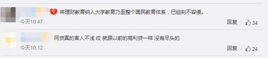 """""""武汉在校博士后因套路贷自杀""""上热搜 网友:将理财教育纳入大学教育"""