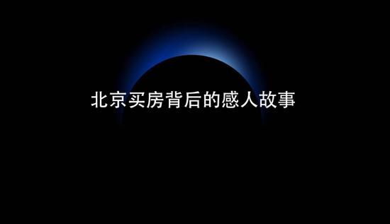 星球商评:北京买房背后的感人故事