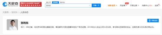 工商变更:张利东接连退出十余家字节跳动关联公司法定代表人