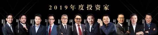 11位投资人获选2019年度投资家 高瓴张磊获特别奖
