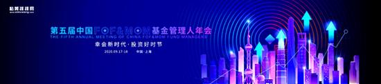 百亿私募云集三大看点加持 第五届FOF年会上海圆满落幕