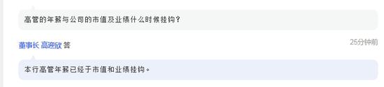 民生银行行长郑万春:高管年薪已经与市值和业绩挂钩