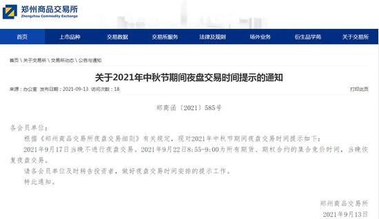郑商所:关于2021年中秋节期间夜盘交易时间提示的通知