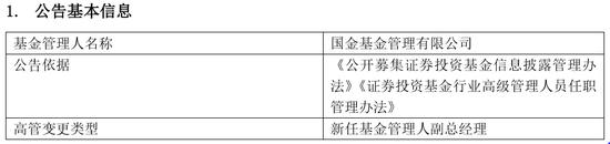国金基金高管变更 新任基金管理人副总经理陈琨