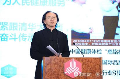 图为:安康中国项目尾期班教员代表、慈铭体检团体董事少胡波