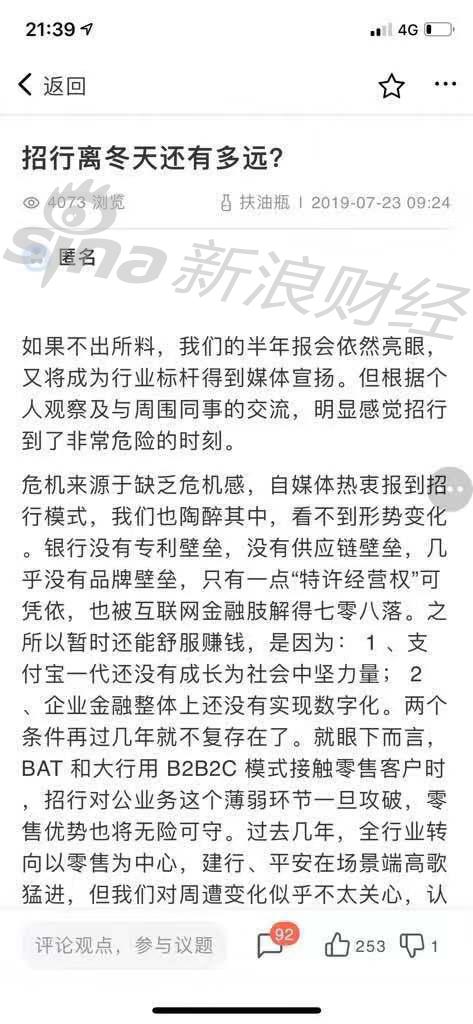 招行内部平台热贴:招行离冬天还有多远(全文)