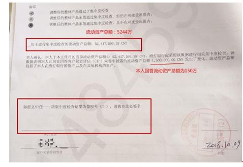 2 2018年10月建议书无签名