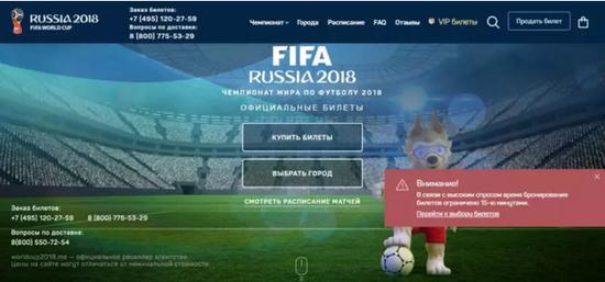 某假冒FIFA购票官网