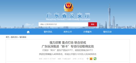 广东警方:2000多人租售银行卡被惩戒 5年内只能使用现金
