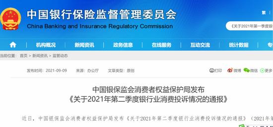 招行年内被罚超7800万 理财类业务投诉居股份制商业银行榜首
