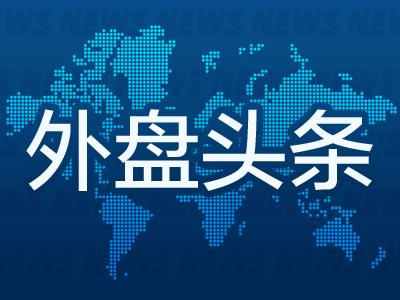 外盘头条:花旗下调标普500成分公司盈利预测