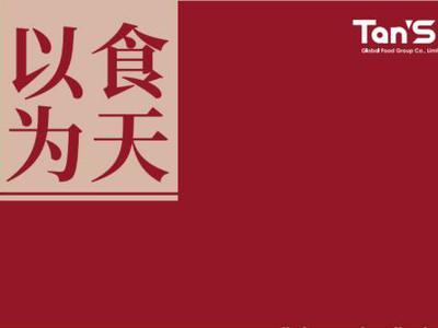 国际天食董事会主席由Baixuan Tiffany Wang接任