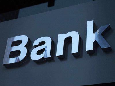 中银协报告:商业银行国际结算量连续三年稳定增长
