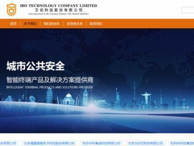 艾伯科技升4% 助广东阳春医院及保健院设5G组网服务