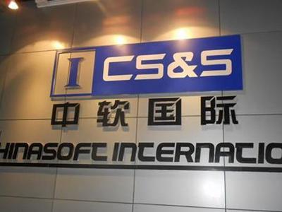 中国软件国际:受托人就股份奖励计划购买共190万股