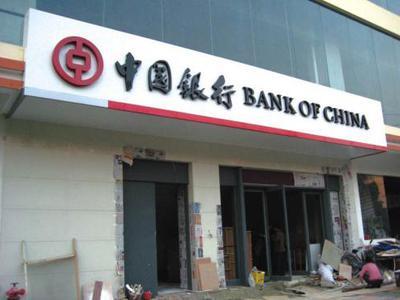 中国银行涨近2%创一个月新高 工行上扬1%