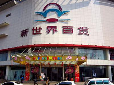香港地产股普遍反弹 新世界上涨3%新地及信置上升1%
