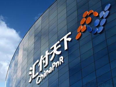 最新的网络赚钱平台_汇付天下8月12日注销284.04万股