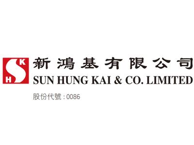 新鸿基公司中期少赚2.8% 股息12港仙