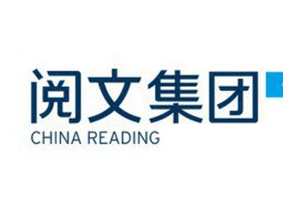 阅文集团8月14日耗资约1206.45万港元回购50万股_网赚新闻网