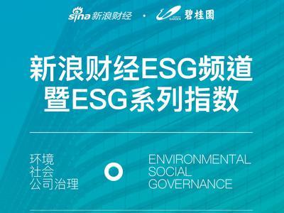 新浪财经ESG频道暨ESG系列指数上线发布会即将举办