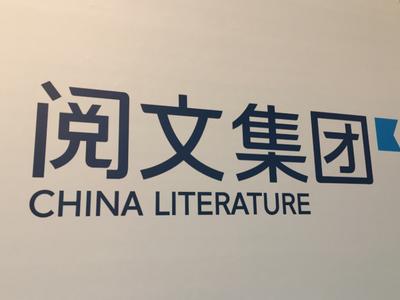 阅文集团8月19日斥490.35万港元回购20万股_淘网赚