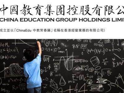 中教控股涨逾4% 肇庆建新大学校园