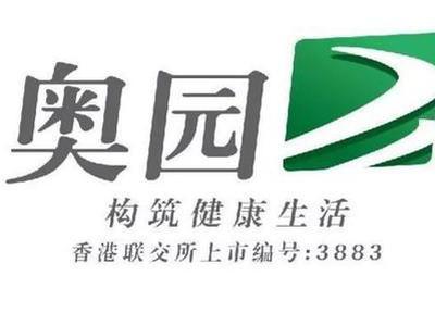中金:中国奥园维持跑赢行业评级 目标价13.84港元