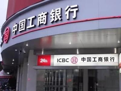 工商银行涨逾1% 中期多赚近半成胜预期_淘网赚