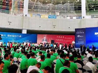 碧桂园冠名2019中国农业创富大会在潍坊成功举办