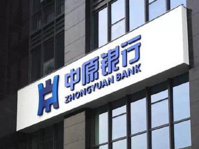 中原银行下跌5%创上市新低 暂连跌三日累跌20%