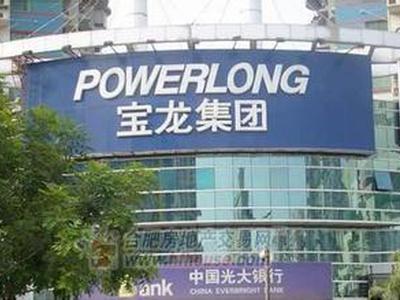 中泰国际:宝龙地产给予买入评级 目标价5.85港元