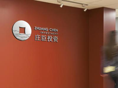 中泰国际:庄臣控股今天在香港主板上市