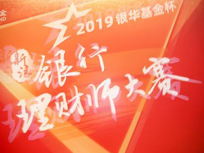 2019新浪银行理财师大赛团队复赛(上海场)圆满落幕