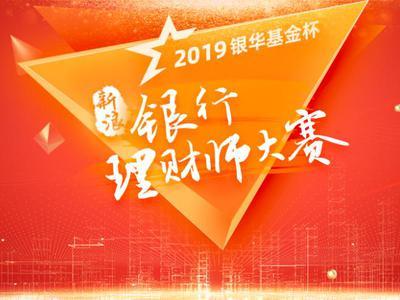 2019银华基金杯新浪银行理财师大赛个人全国十强诞生