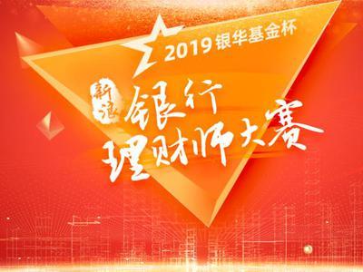 2019银华基金杯新浪银行理财师大赛最佳新锐奖诞生
