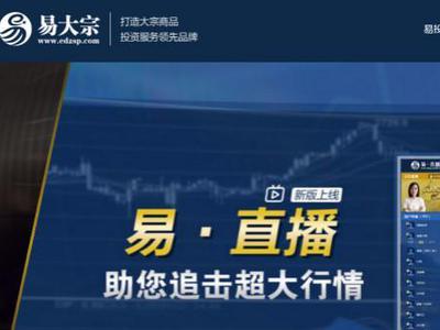 易大宗11月18日回购24万股 涉资8.51万港元