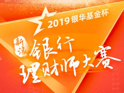 2019银华基金新浪银行理财师大赛总决赛 邀您见证