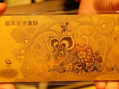 中国黄金旗舰店喜迎2020 鼠年生肖纪念钞金条等上市
