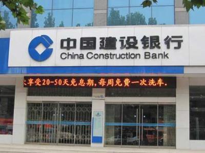内银股全线上升 建设银行升约3%