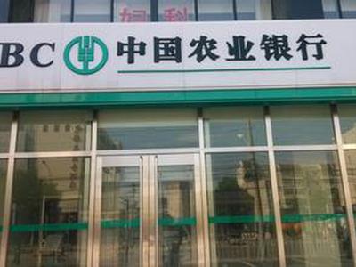 野村:维持农业银行买入评级 下调目标价至4.12港元