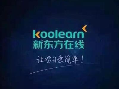 在线教育股有追捧 新东方在线上涨6%