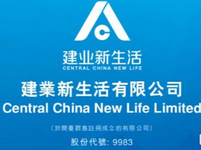 中泰国际:建业新生活收购河南废物处理商51%股权