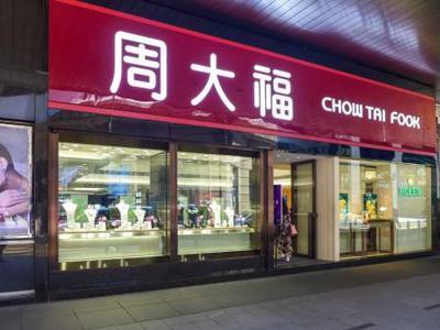 野村:周大福重申买入评级 给予目标价12.7港元