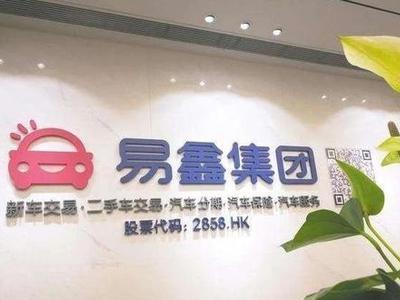 易鑫集团升逾9% 创1个月新高