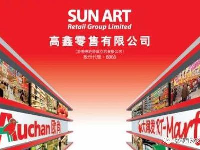 国君(香港):高鑫零售维持收集评级 目标价14.00港元
