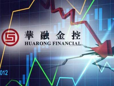 华融金控跌逾20% 报0.43港元