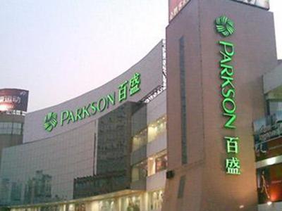 百盛集团跌近14%创新低 报0.31港元